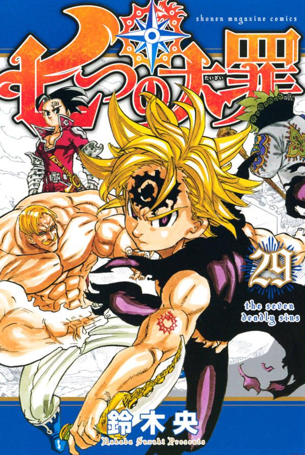 Volume 29 | Nanatsu no Taizai Wiki | FANDOM powered by Wikia