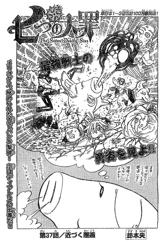 File:Chapter37.png