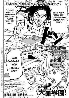 Gakuen Chapter 23
