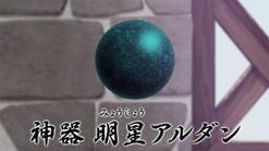 Aldan (Anime)