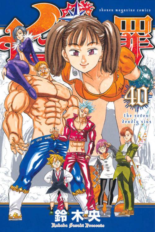 Volume 22 | Nanatsu no Taizai Wiki | FANDOM powered by Wikia