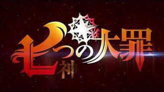 TVアニメ新シリーズ「七つの大罪 神々の逆鱗」プロモーション映像公開!