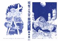 Volume 22 Inside Cover