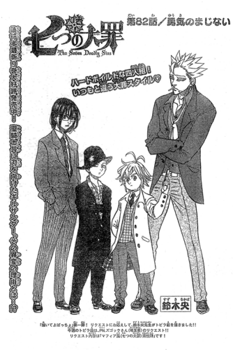 File:Chapter82.png