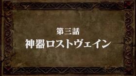 EpisodeS2 3 Title