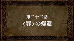 EpisodeS2 22 Title