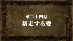 EpisodeS3 24 Title
