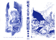 Volume 13 Inside Cover