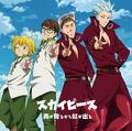Ame ga Furu kara Niji ga Deru - CD Cover Anime.png