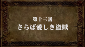 EpisodeS2 13 Title