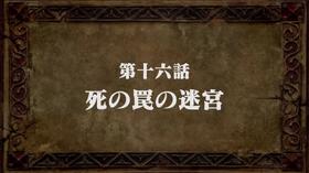 EpisodeS2 16 Title