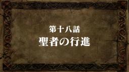 EpisodeS3 18 Title