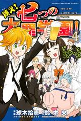 Gakuen Volume 4