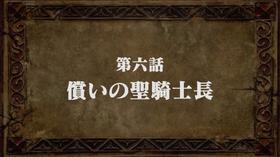 EpisodeS2 6 Title