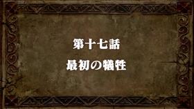 Episode 17 Title