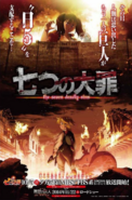Nanatsu no Taizai - Attack on Titan Style Poster