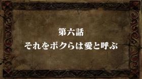 EpisodeS3 6 Title