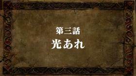 EpisodeS3 3 Title