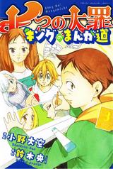 King Manga Michi Volume 3