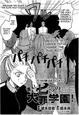 Gakuen Chapter 2