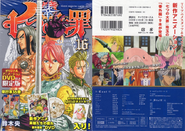 Volume 16 LE Outer Case Front+Back