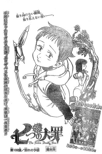 File:Chapter102.png