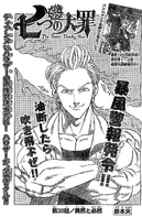 Chapter38