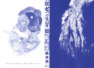 Volume 16 Inside Cover
