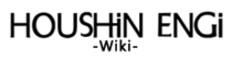 HoushinEngiWiki