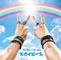 Ame ga Furu kara Niji ga Deru - CD Cover Limited.png