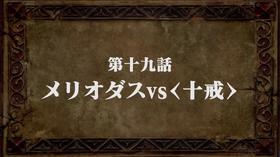 EpisodeS2 19 Title