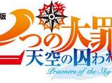 Nanatsu no Taizai: Prisioneros del Cielo