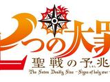 Nanatsu no Taizai: Signs of Holy War