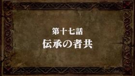 EpisodeS2 17 Title