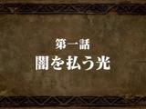 Wrath of the Gods Episodio 01