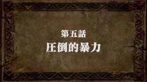 EpisodeS2 5 Title