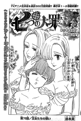 Chapter76