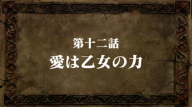 EpisodeS3 12 Title