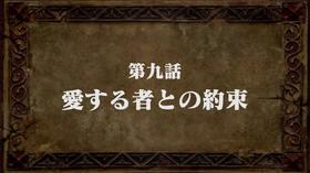 EpisodeS2 9 Title