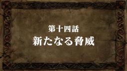 EpisodeS3 14 Title