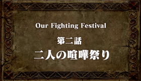 Signs of Holy War Episode 2 Title