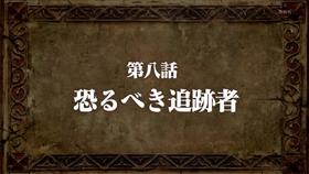 Episode 8 Title