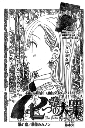 Chapter41