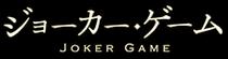 JokerGameWiki