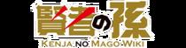 KenjaNoMagoWiki
