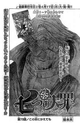Chapter73