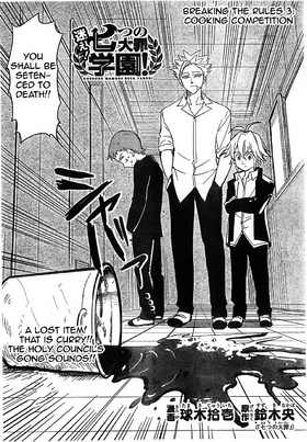 Gakuen Chapter 3