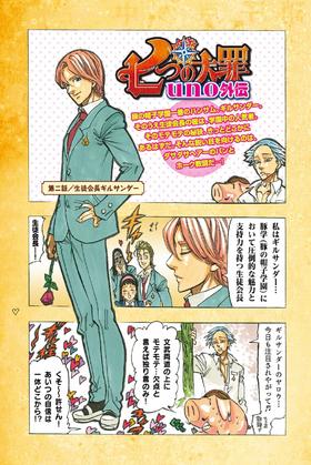 JUno Gaiden Chapter 2