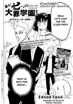 Gakuen Chapter 20