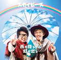 Ame ga Furu kara Niji ga Deru - CD Cover Regular.png
